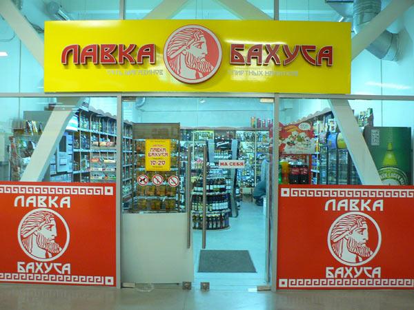 """Сеть магазинов спиртных напитков  """"Лавка Бахуса """" вышла на..."""